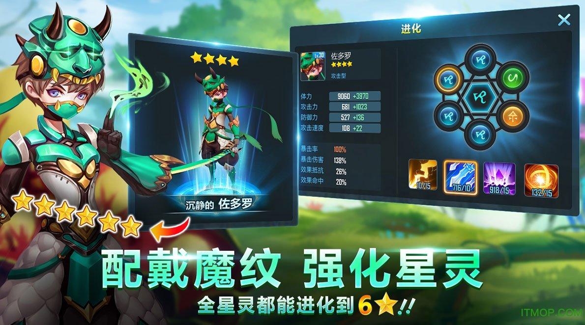 星之召唤士苹果官网版 v1.3.4 iphone公测版 2
