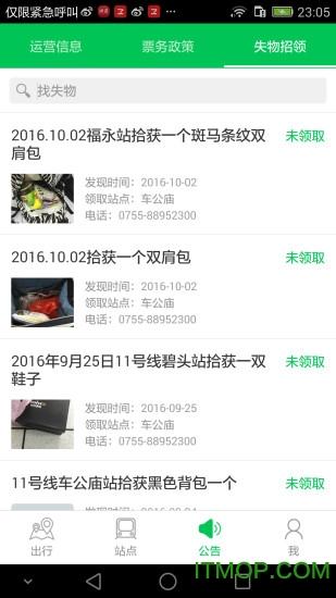 深圳地铁官方app v2.2.5 安卓版 0