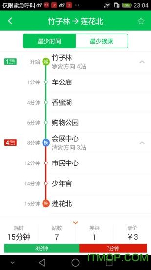 深圳地铁官方app v2.2.5 安卓版 1