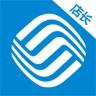 中国移动和商城店长版