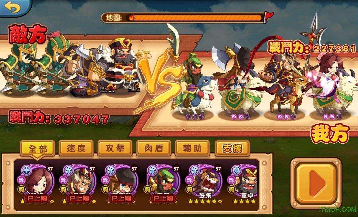 真‧阿斗最速传说手游 v2.0 官网安卓公测版0