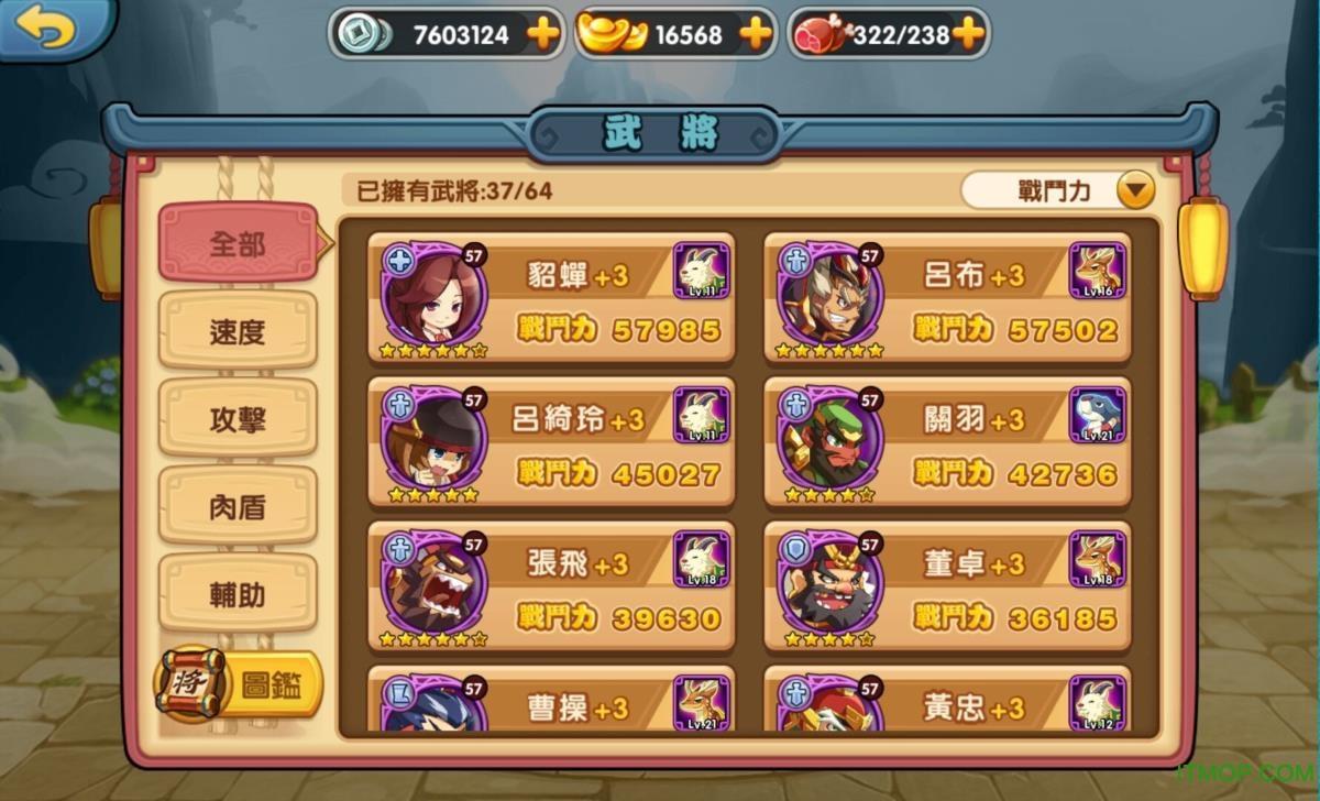 真‧阿斗最速传说手游 v2.0 官网安卓公测版2