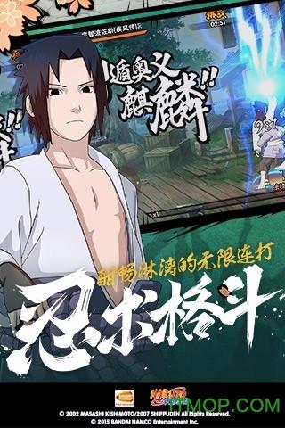 腾讯火影忍者疾风传游戏 v1.33.19.6 安卓版 1