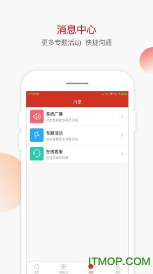 爱上岗ios客户端 v2.10.5 iphone版 1