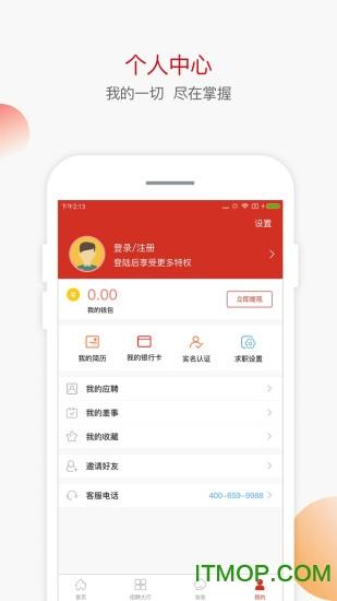 爱上岗ios客户端 v2.10.5 iphone版 2