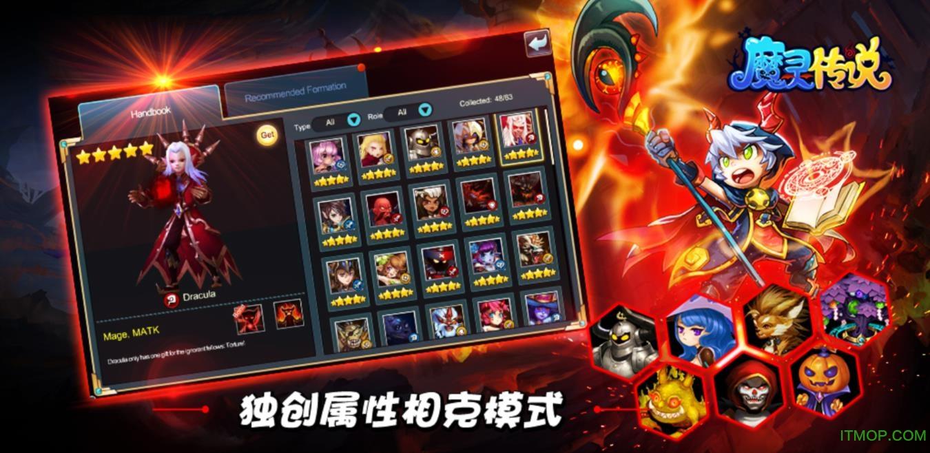 魔灵传说ios游戏 v1.0 iPhone版 0