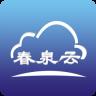 春泉家庭智慧app