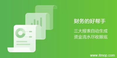 手机财务软件
