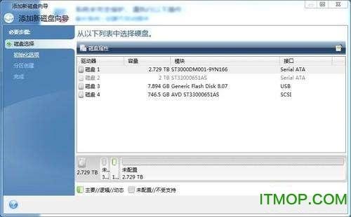 希捷大硬盘分区工具(希捷3T4T硬盘补丁) v13.4 官方版 0