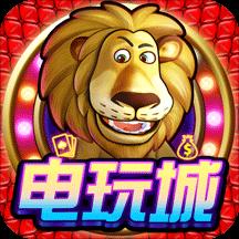 电玩游戏厅捕鱼手游360版v3.4.1 安卓版