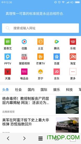 VIP浏览器ios版 v2.1.0 iPhone越狱版 0