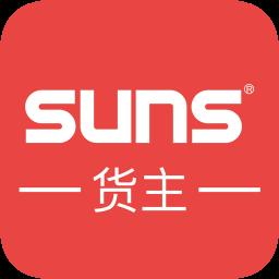 SUNS货主app