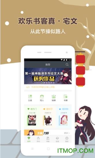 欢乐书客手机作者后台 v1.5.000 官网安卓版2