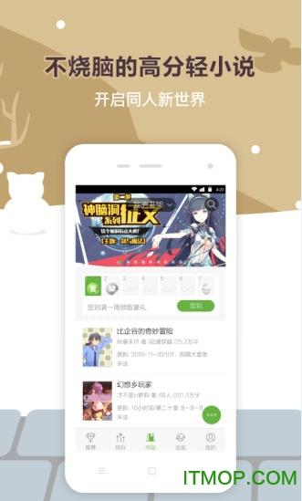 欢乐书客手机作者后台 v1.5.000 官网安卓版3