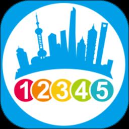上海12345客户端