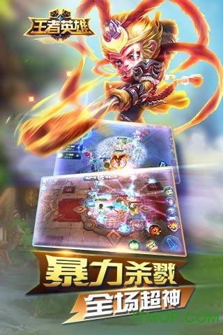 王者英雄游�� v1.6.2 官�W安卓版 0