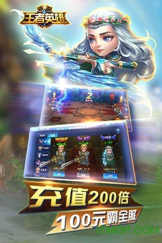 王者英雄游�� v1.6.2 官�W安卓版 1