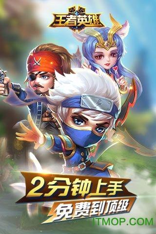 王者英雄游�� v1.6.2 官�W安卓版 2