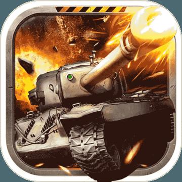 坦克钢铁之心游戏