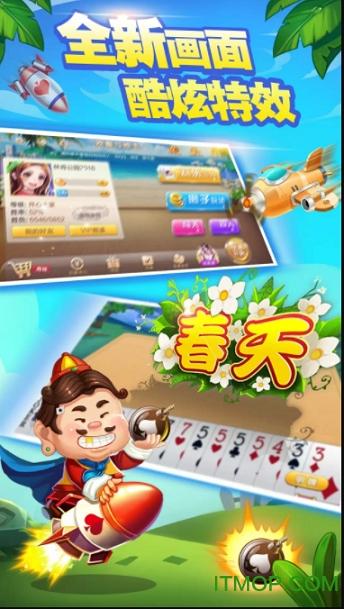 新版欢喜斗地主oppo版 v3.10.200 安卓版3