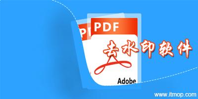 pdf去水印软件_pdf去水印软件免费版_pdf去水印工具下载
