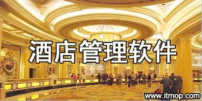 酒店管理系�y