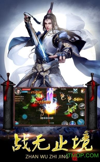 御剑九州苹果手机版下载