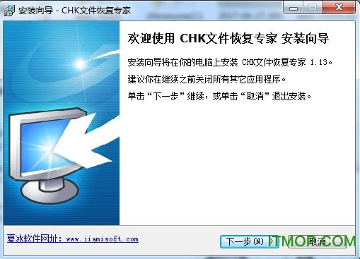 chk文件恢复专家 v1.1.6 永久免费破解版 0