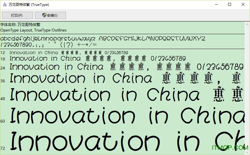 万花哥特式中文字体 华丽版 0