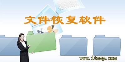 文件恢复软件哪个好_文件恢复软件下载_文件恢复工具
