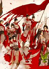 云荒逍遥传简体中文版