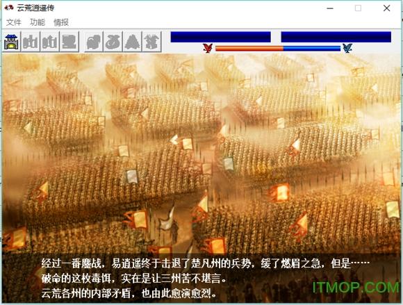 云荒逍遥传简体中文版 v2.4 最新免安装版1