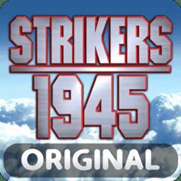 打击者1945手游(STRIKERS1945)