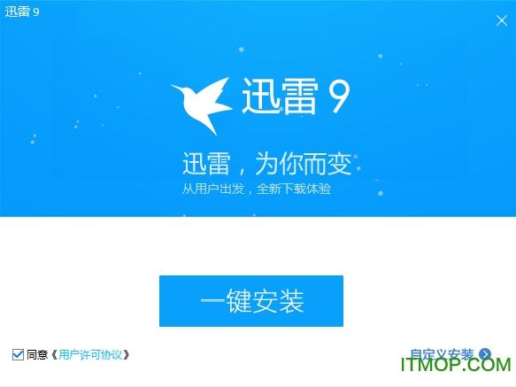 迅雷9VIP清爽去广告版 v9.0.12.332 星空不寂寞去广告版 0