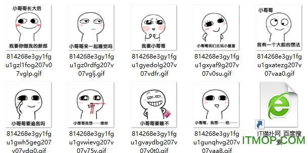 嗨小卡通表情气质表情包主要看高清印版无水1哥哥图片