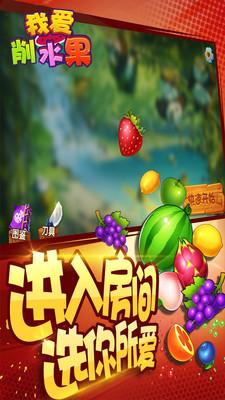 我爱削水果游戏内购破解版 v1.18 安卓版 0