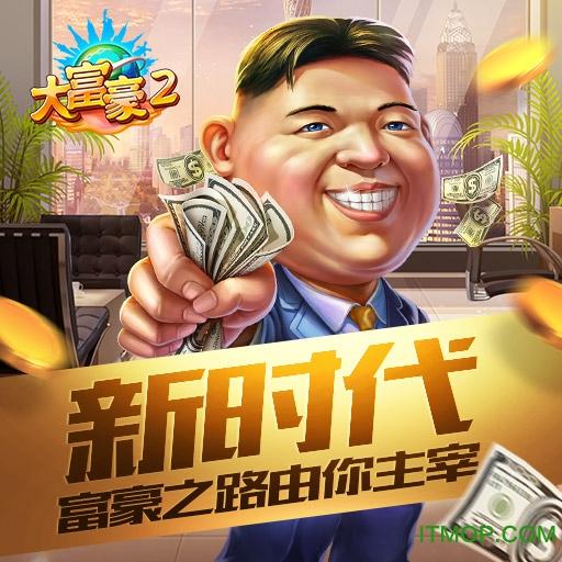 腾讯大富豪2手机版