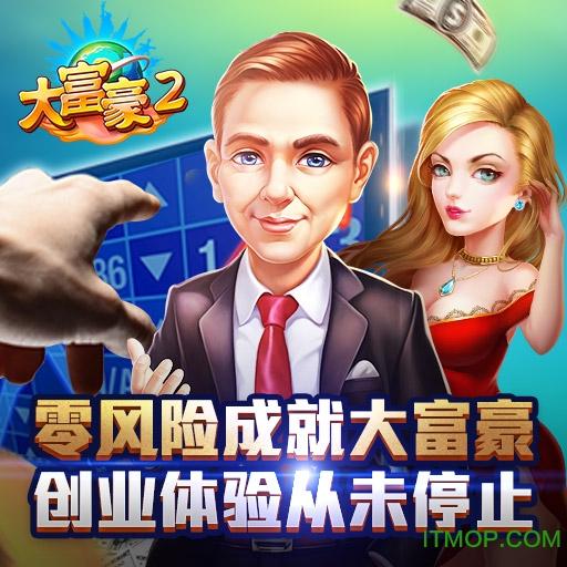 大富豪2腾讯版