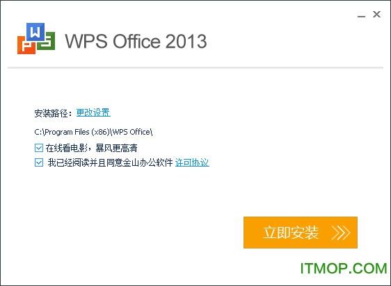 wps office 2013��X版 完整版 0