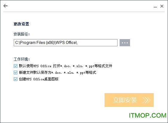 wps office 2013��X版 完整版 1