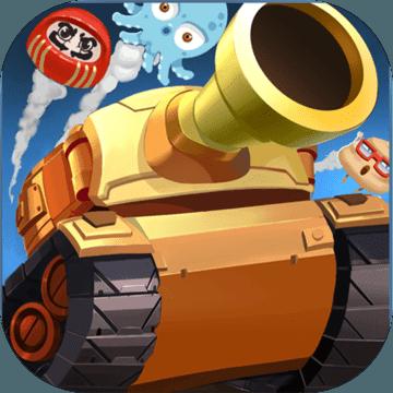 坦克大作战游戏最新版