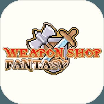 武器店物语中文版手游(Weapon Shop Fantasy)
