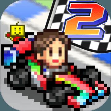 冲刺赛车物语2汉化版(Grand Prix Story)