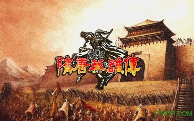 隋唐英雄传2013第三版中文硬盘版