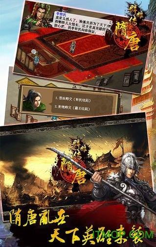 隋唐英雄传2013第三版 中文硬盘版 0