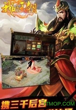 盛世王朝游戏 v1.0 官网安卓 0