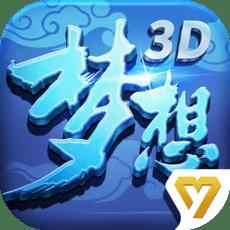 梦想世界3D内购破解版