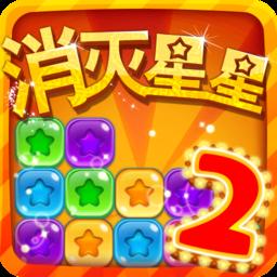 消灭星星2炫彩版修改版v1.4 安卓内购版