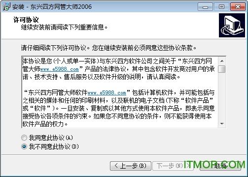 超级网管大师2006