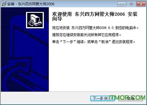超级网管大师(东兴四方网管腾博会官网) v6.2 最新版 0